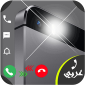 ضوء فلاش سريع عند رنين الهاتف icon