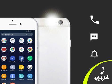 ضوء فلاش سريع عند رنين الهاتف screenshot 23