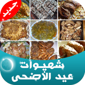 Recipes Eid Al Adha icon