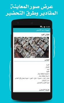Recipes Eid Al Adha apk screenshot