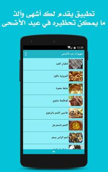 Recipes Eid Al Adha apk screenshot