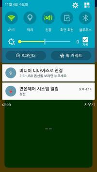변온제어 시스템뷰어 screenshot 6