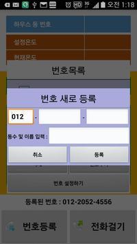 변온제어 시스템뷰어 screenshot 1