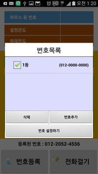 변온제어 시스템뷰어 screenshot 2