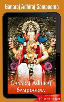 Ganaraj Adhiraj Sampoorna screenshot 3
