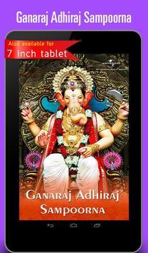 Ganaraj Adhiraj Sampoorna screenshot 4