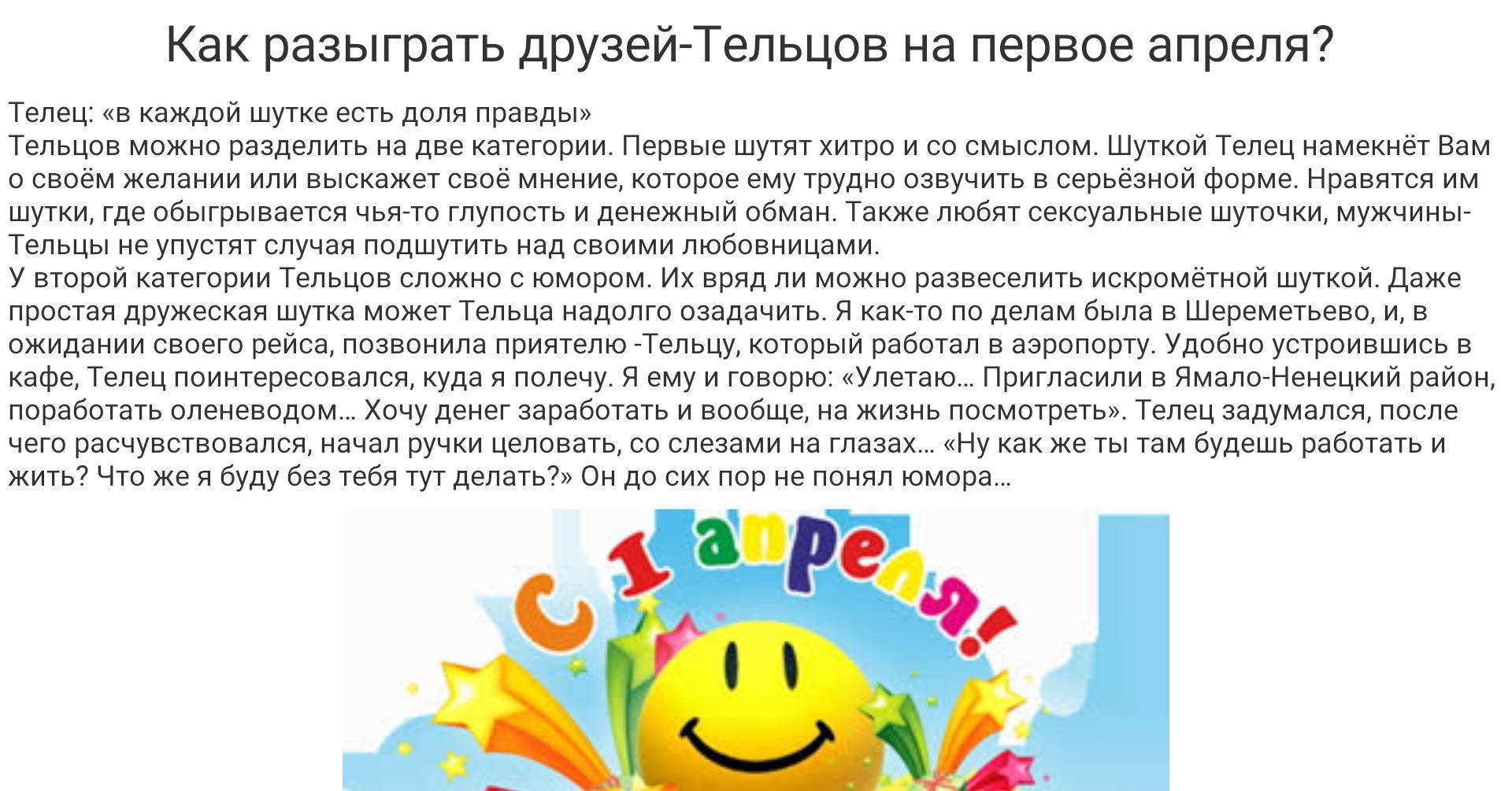 Телец Знаки Гороскопа poster