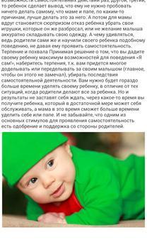 Воспитание ребенка  Советы apk screenshot