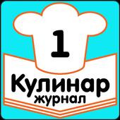 "Летние Салаты Рецепты Журнал ""Кулинар"" icon"