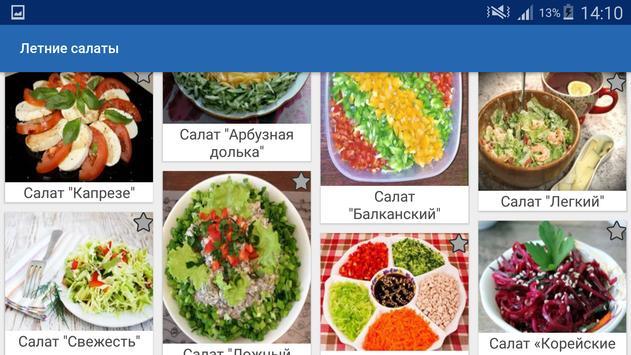 "Летние Салаты Рецепты Журнал ""Кулинар"" apk screenshot"
