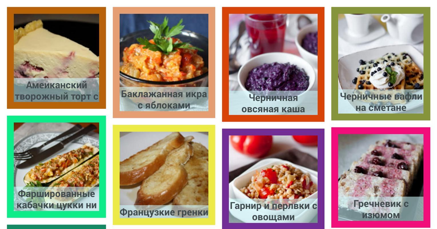 Рецепты для беременных из овощей 1039