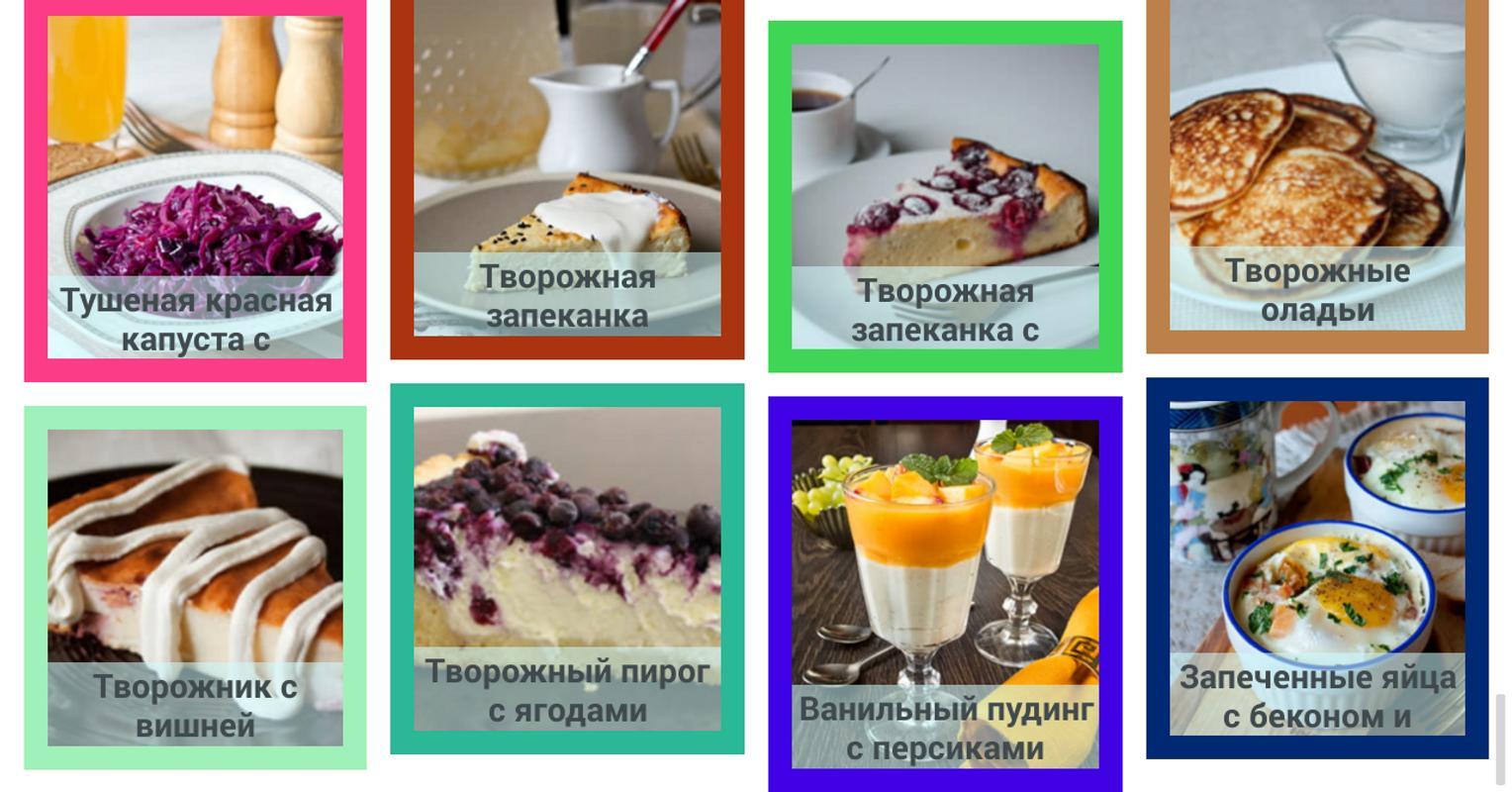 Вторые блюда для беременных рецепты 78