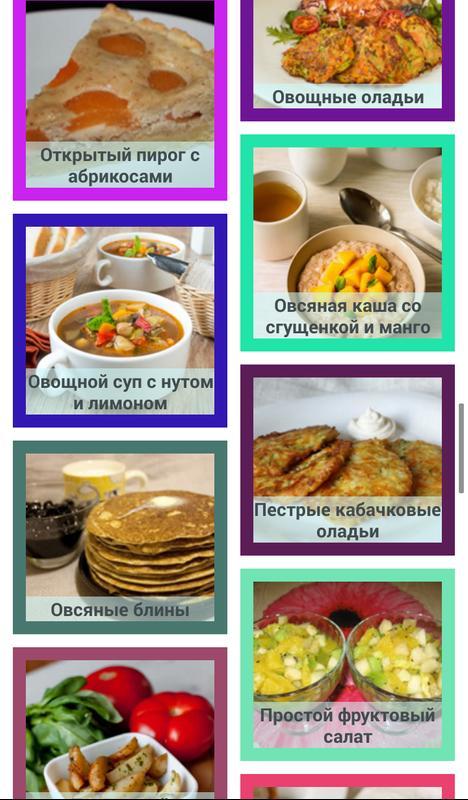 Вторые блюда для беременных рецепты 12
