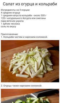 Блюда  за 10 минут  Рецепты screenshot 17
