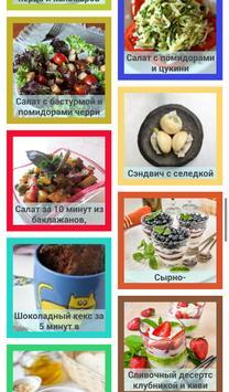 Блюда  за 10 минут  Рецепты screenshot 1