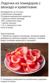 Блюда  за 10 минут  Рецепты screenshot 2