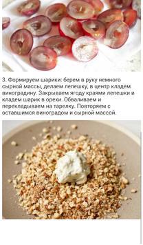 Блюда  за 10 минут  Рецепты screenshot 5