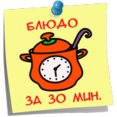 Блюдо за 30 минут Рецепты icon