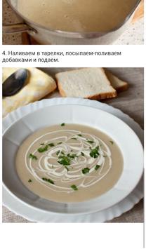 Блюдо за 30 минут Рецепты apk screenshot