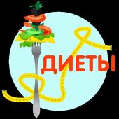Диеты icon