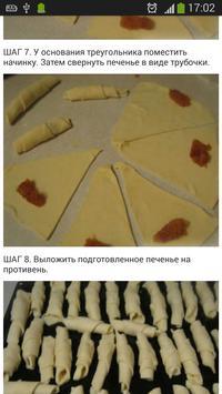 Блюда в духовке apk screenshot
