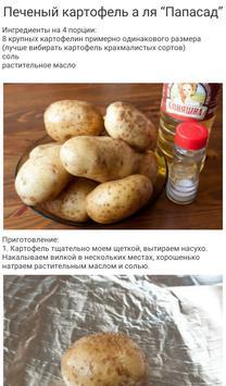 Картофель  Сто Рецептов poster