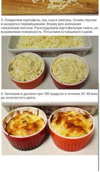 Картофель  Сто Рецептов apk screenshot