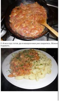 Лапша Макароны Рецепты apk screenshot