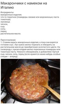 Лапша Макароны Рецепты screenshot 15