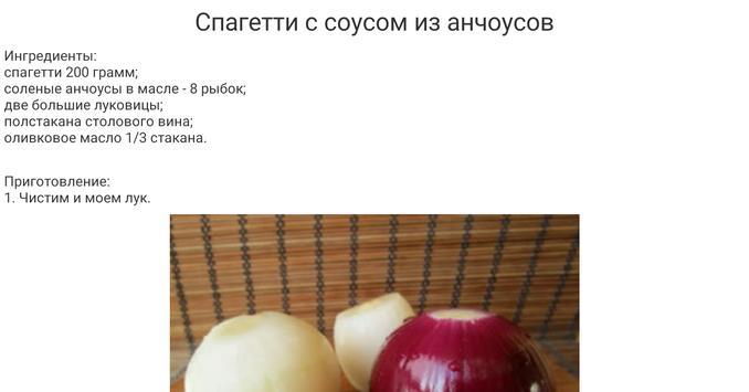 Лапша Макароны Рецепты screenshot 10