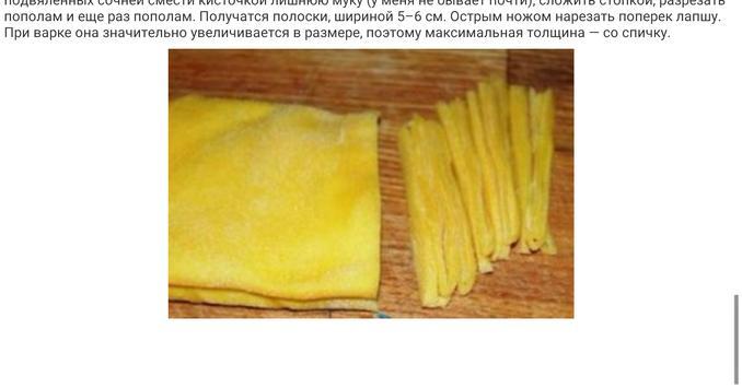 Лапша Макароны Рецепты screenshot 9