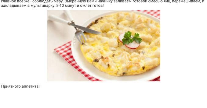 Мультиварка Сто Рецептов screenshot 10