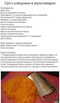 Мультиварка Сто Рецептов screenshot 14