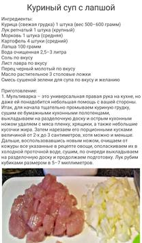Мультиварка Сто Рецептов screenshot 17