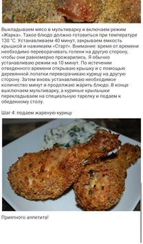 Мультиварка Сто Рецептов screenshot 1