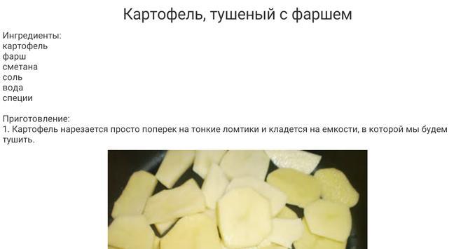 Мультиварка Сто Рецептов screenshot 7