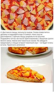 Пицца Чудесная Много Рецептов poster