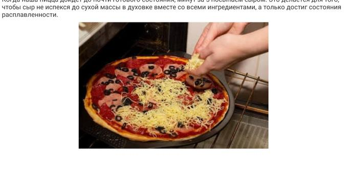 Пицца Чудесная Много Рецептов apk screenshot