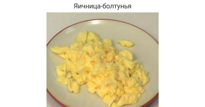 Завтрак Сто Рецептов screenshot 11