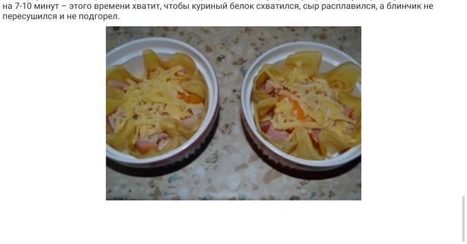 Завтрак Сто Рецептов screenshot 12