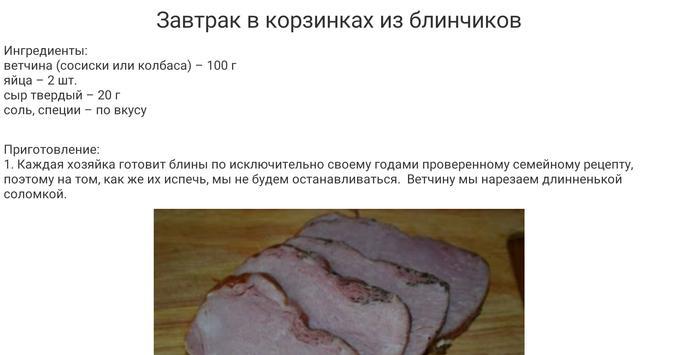 Завтрак Сто Рецептов screenshot 13
