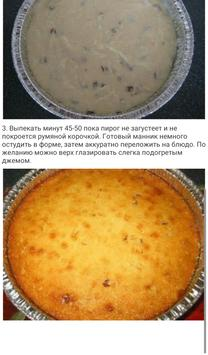 Завтрак Сто Рецептов screenshot 6