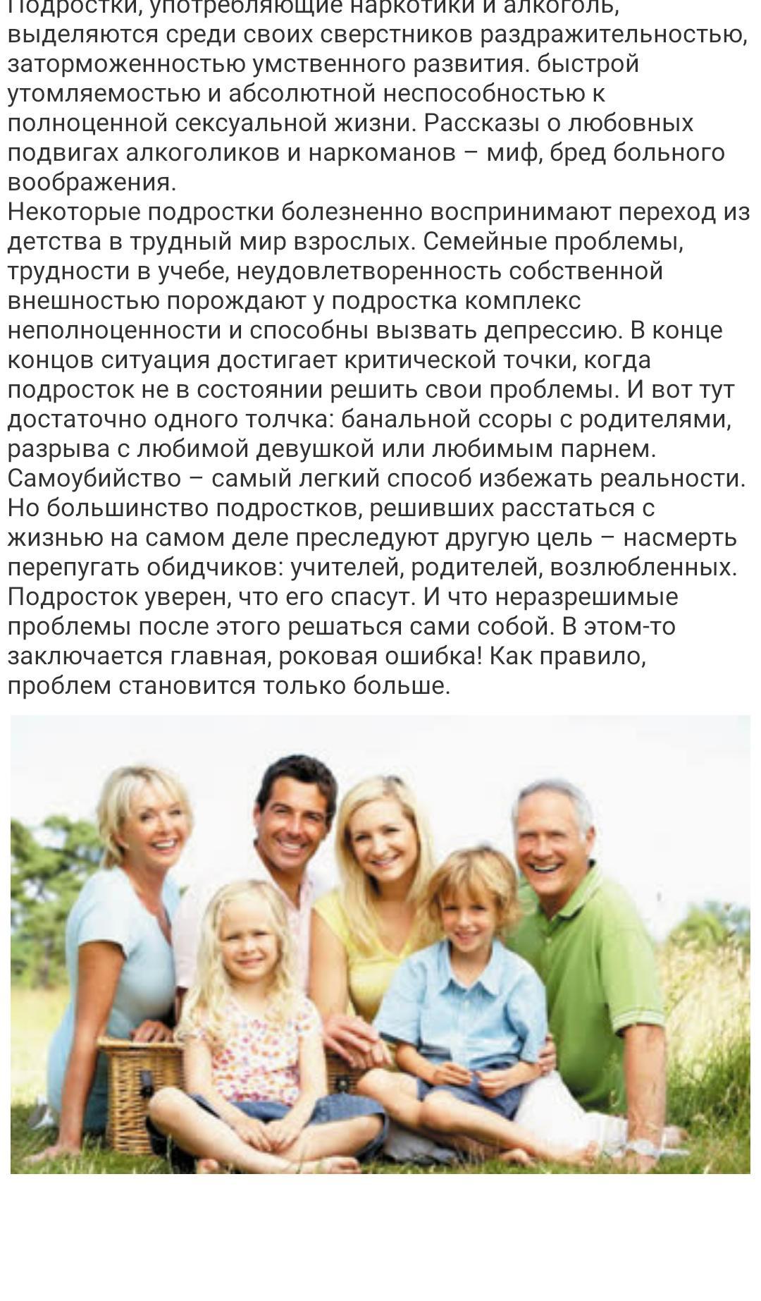 Крепкая и дружная семья Советы poster