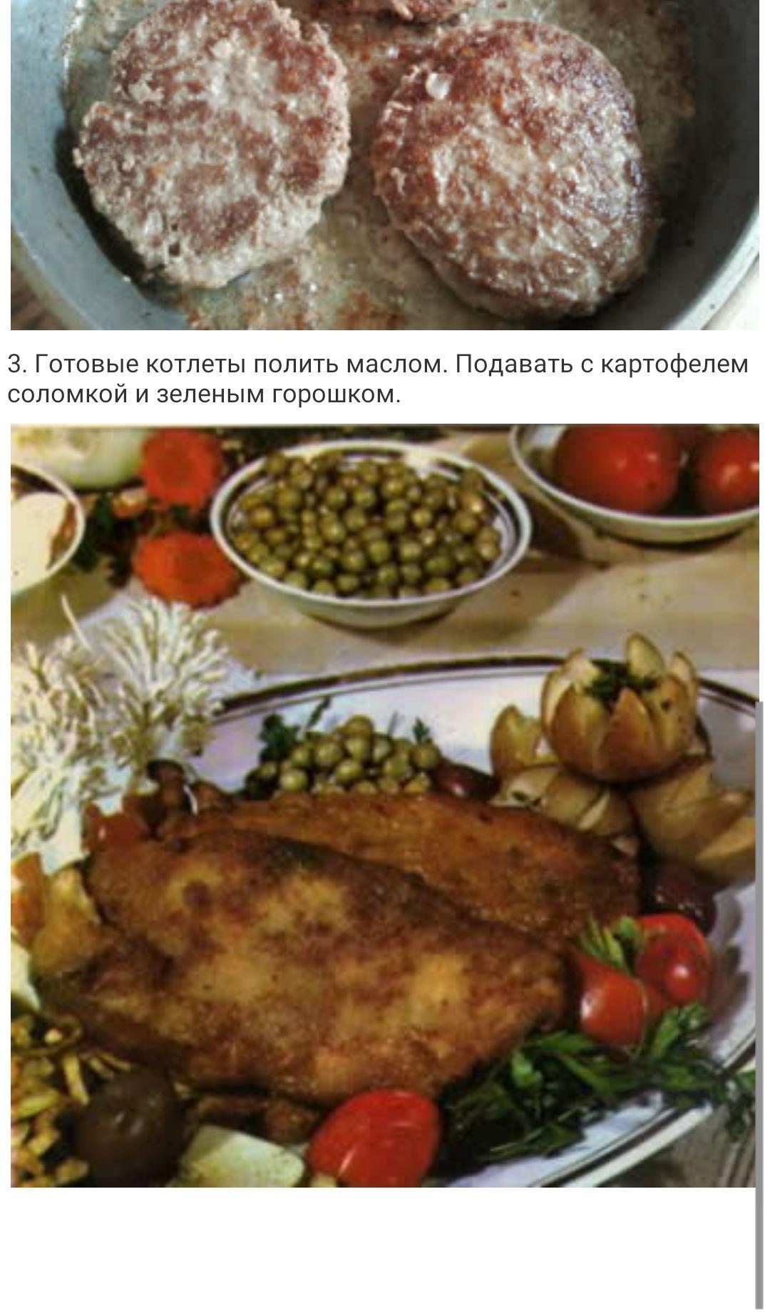 блюда советской кухни рецепты с фото ведь хотелось взойти