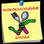 Низкокалорийные блюда icon