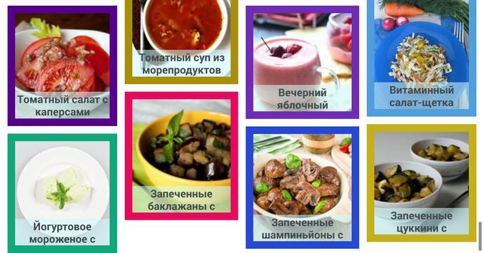 Низкокалорийные блюда screenshot 9