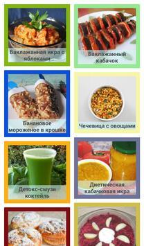 Низкокалорийные блюда poster