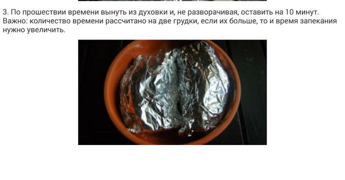 Низкокалорийные блюда screenshot 10