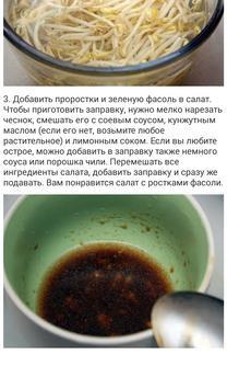 Низкокалорийные блюда screenshot 17