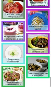 Низкокалорийные блюда screenshot 14